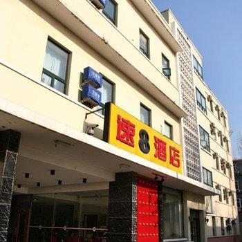 Super 8 Hotel Beijing Dong Si
