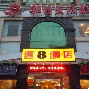 Super 8 Fuzhou Wuyi South Road