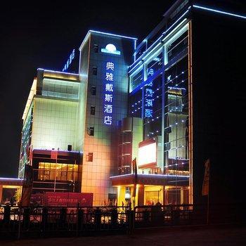 Days Hotel Dianya Chongqing