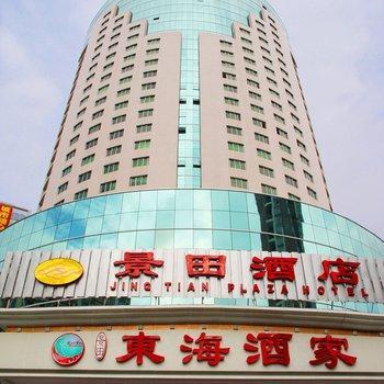 Garden View Plaza Hotel Shenzhen