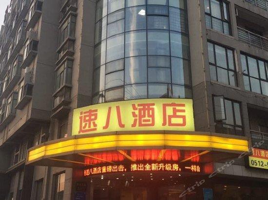 Super 8 Changshu Bosideng