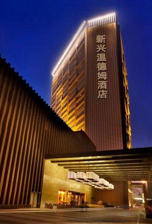 Wyndham Hotel Xian
