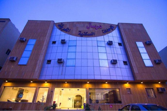 Mersal Al Malqah Aparthotel